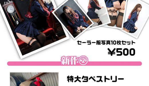 【イベント】2016/11/13「コスプレシャス」