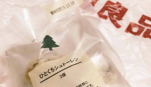 ひとくちクリスマス
