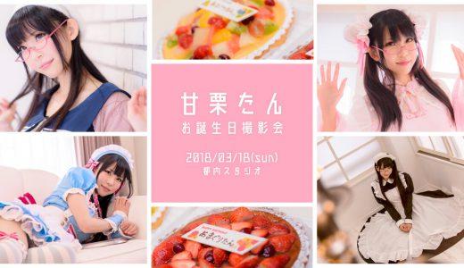 【撮影会】2018/03/18「甘栗たんお誕生日撮影会」