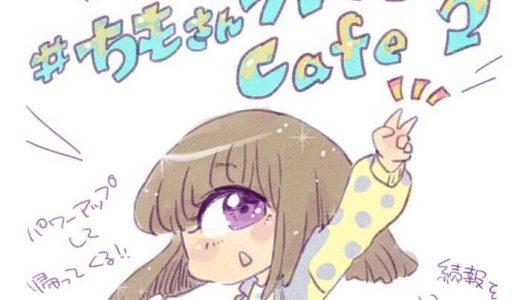 【カフェ】2018/3/17「#ちもさんフレンズ Cafe2」