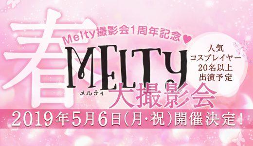 【撮影会】2019/05/06「春Melty大撮影会」