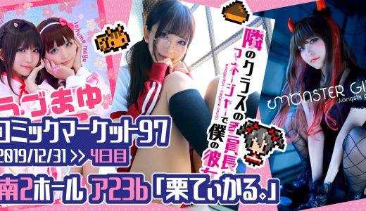 【イベント】2019/12/28~31「コミックマーケット97」