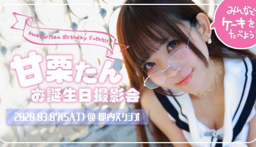 【撮影会】2020/03/07「甘栗たんお誕生日撮影会」